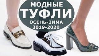 Модные туфли осень-зима 2019/2020 | Женская обувь | Тенденции