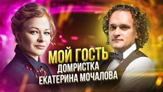 ЕКАТЕРИНА МОЧАЛОВА - исполнительница на домре и мандолине, солистка Оркестра им. Осипова,