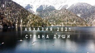 Абхазия 2021