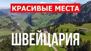 Красивые места в Швейцарии | Альпы, виды, природа, города | Видео 4к | Швейцария что посмотреть