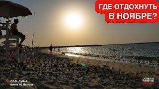 ОТДЫХ В НОЯБРЕ: куда поехать на море за границу?