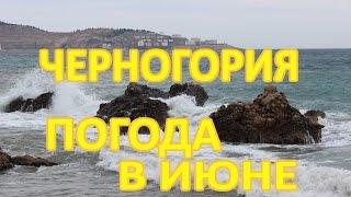 Отдых в Черногории ☼☂ Погода в июне