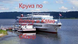 Круиз Нижний Новгород – Пермь. Короткий рассказ.