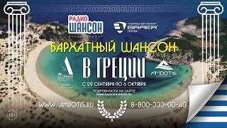 Радио Шансон представляет: «Бархатный Шансон» 2019