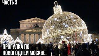 Прогулка по праздничной Москве | Арбат