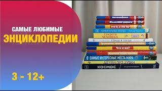 Самые любимые энциклопедии от 3 лет и старше | Детская книжная полка
