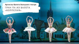 Grand Pas from 'Coppelia' by Bolshoi ballet / Гранд па из балета «Коппелия» Большого театра
