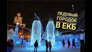 Ледовый городок на площади 1905 года Екатеринбург. Тема ледового городка Антарктида