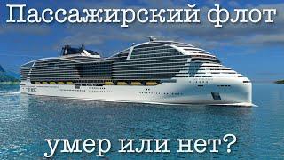 Пассажирский флот умер или нет?