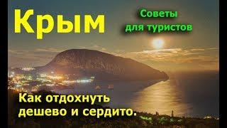 Как дешево отдохнуть в Крыму. Частный сектор и экономия на питании