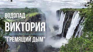 ВОДОПАД ВИКТОРИЯ - самый большой в мире по площади падающей воды водопад
