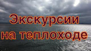 Экскурсионные программы на теплоходе. Круиз Пермь-Чайковский-Пермь.