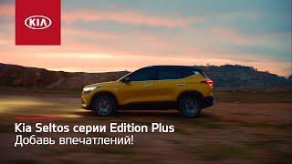 Kia Seltos серии Edition Plus | Добавь впечатлений!