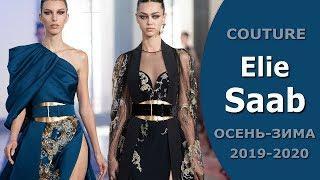 Elie Saab Couture осень-зима 2019/2020 | Мода в Париже Роскошные вечерние наряды