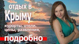Отдых в Крыму 2019 Где отдохнуть  Пляжи отели цены