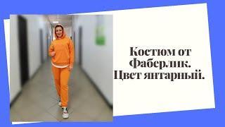 Спортивный костюм от #Фаберлик #АннаПетинова #худи