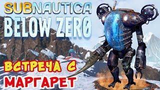 ВСТРЕЧА С МАРГАРЕТ●Игра Subnautica BELOW ZERO Прохождение 26