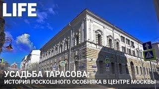 Онлайн-экскурсия по Москве. Усадьба Гавриила Тарасова  #Москваcтобой