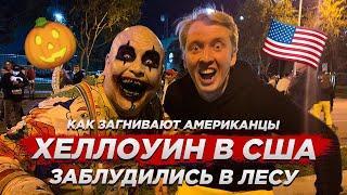 Хеллоуин в США / Заблудились в лесу Секвойя / Мои дни в Америке / Столица Мира