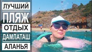 Турция: Где лучше отдыхать в Аланье? Лучший пляж Аланьи. Пляж Клеопатры и Дамлаташ