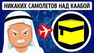Почему самолеты не летают над Каабой