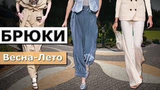 Какие Брюки модные Весна-Лето 2020 Базовые и трендовые фасоны, с чем носить