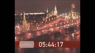 История Часов ТВЦ/ТВ Центр