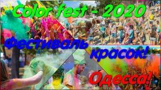 Колорфест 2020. Kolor fest. Одесса. #holi. Фестиваль красок. Пенная вечеринка. Пожарные машины. Холи