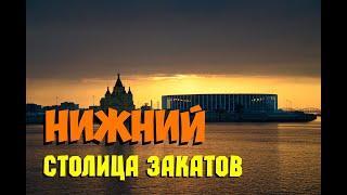 Нижний Новгород — столица закатов // Вид на закат с воды