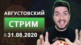 Товарный бизнес и всё о нём | Августовский СТРИМ | Дмитрий Москаленко