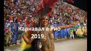 Карнавал в Рио-де-Жанейро 2019 года [HD] - Танцоры | Бразильский карнавал | Парад школ самбы