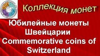 Юбилейные монеты Швейцарии - Commemorative coins of Switzerland