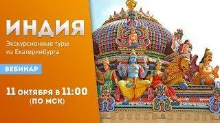 Индия - экскурсионные туры из Екатеринбурга