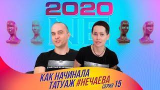 Как начинала татуаж Нечаева. 2020 год. 15 серия