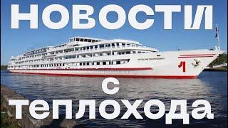 Навигация 2021 первый рейс 1 мая Водоходъ теплоход Мстислав Ростропович что нового ? / инстафинн /