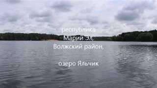 Озеро Яльчик, республика Марий Эл  (Музыка: Ф. Шопен, вальс №7 (до минор), Л.Бетховен, симфония №3)