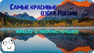 Самые красивые озёра России. Топ 10