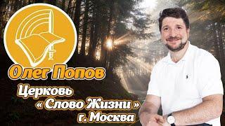 Олег Попов - Лидерская конференция 2021 - Тема «Лидерство» (2 часть)