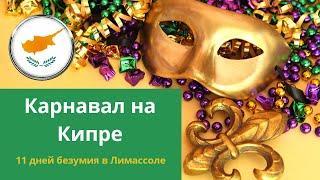 Карнавал на Кипре: Дымный четверг, Гранд Парад и Зеленый понедельник
