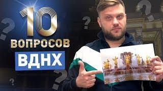 10 вопросов о ВДНХ | Насколько хорошо москвичи знают ВДНХ