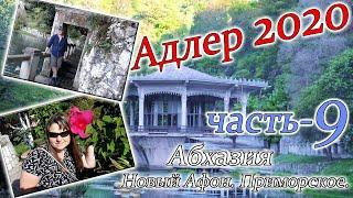 Адлер 2020. 9 часть. Абхазия