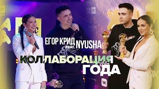 Нюша и Егор Крид - Коллаборация года «Mr. & Mrs. Smith» (ЖАРА Music Awards 2021)