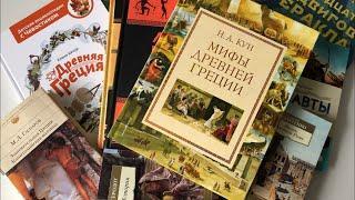Книги об истории и культуре Древней Греции. Мифы и легенды.