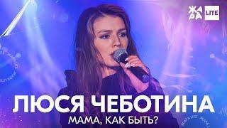 Люся Чеботина - Мама, как быть? /// ЖАРА LITE