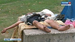 Бомжи на улицах Севастополя: почему в городе до сих пор нет приюта для бездомных?