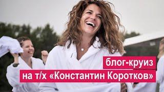 Блог-круиз в Углич и Мышкин на теплоходе «Константин Коротков»