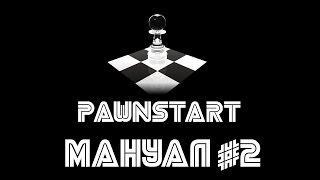 Мануал #2 - Аренда транспорта (PAWNSTART)