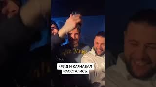 Егор Крид и Валя карнавал росстались?