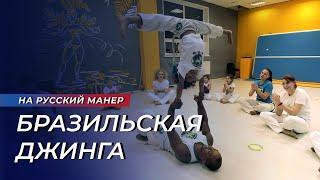 На русский манер. Как танцевать зук, правильно ли мы готовим кофе и почему капоэйра - русский бой?