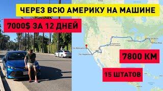 Автопутешествие по Америке - от Нью Йорка до Лос Анджелеса за 12 дней - 7800 км